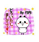 (40個入)竹内の元気な敬語入り名前スタンプ(個別スタンプ:32)