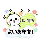(40個入)竹内の元気な敬語入り名前スタンプ(個別スタンプ:37)