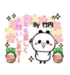 (40個入)竹内の元気な敬語入り名前スタンプ(個別スタンプ:40)