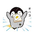 おはようからおやすみまで皇帝ペンギン(個別スタンプ:01)