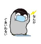 おはようからおやすみまで皇帝ペンギン(個別スタンプ:09)