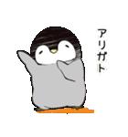 おはようからおやすみまで皇帝ペンギン(個別スタンプ:39)