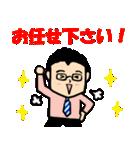仕事編 眼鏡をかけたさわやかサラリーマン7(個別スタンプ:19)