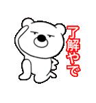 主婦が作ったブサイクくま 関西弁4(個別スタンプ:04)