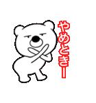 主婦が作ったブサイクくま 関西弁4(個別スタンプ:17)