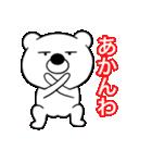 主婦が作ったブサイクくま 関西弁4(個別スタンプ:18)