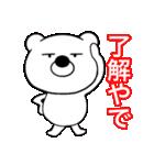 主婦が作ったブサイクくま 関西弁5(個別スタンプ:04)