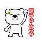 主婦が作ったブサイクくま 関西弁5(個別スタンプ:25)