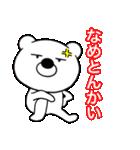主婦が作ったブサイクくま 関西弁5(個別スタンプ:26)