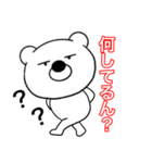 主婦が作ったブサイクくま 関西弁5(個別スタンプ:40)
