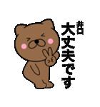 【井口】が使う主婦が作ったデカ文字ネコ(個別スタンプ:08)