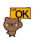 【臼井】が使う主婦が作ったデカ文字ネコ(個別スタンプ:05)