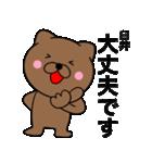 【臼井】が使う主婦が作ったデカ文字ネコ(個別スタンプ:08)