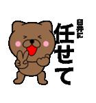 【臼井】が使う主婦が作ったデカ文字ネコ(個別スタンプ:12)