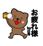 【臼井】が使う主婦が作ったデカ文字ネコ(個別スタンプ:20)