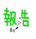 ★白川専用★(白川さん専用)(個別スタンプ:09)