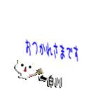 ★白川専用★(白川さん専用)(個別スタンプ:17)