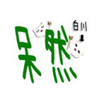 ★白川専用★(白川さん専用)(個別スタンプ:34)