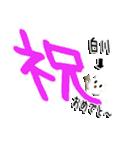 ★白川専用★(白川さん専用)(個別スタンプ:38)