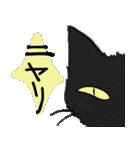 黒猫武士(個別スタンプ:32)