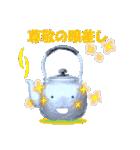 やかんちゃん2(個別スタンプ:8)