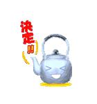 やかんちゃん2(個別スタンプ:17)