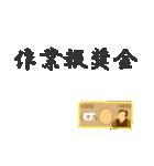 ムショ単語集(個別スタンプ:10)