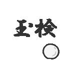 ムショ単語集(個別スタンプ:35)