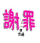 ★大崎専用★(大崎さん専用)(個別スタンプ:11)