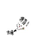 ★大崎専用★(大崎さん専用)(個別スタンプ:21)