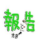 ★大井さん専用★(大井一択)(個別スタンプ:09)