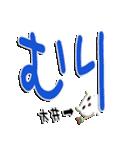 ★大井さん専用★(大井一択)(個別スタンプ:10)