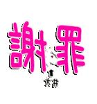 ★大井さん専用★(大井一択)(個別スタンプ:11)