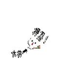 ★大井さん専用★(大井一択)(個別スタンプ:21)