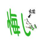 ★大井さん専用★(大井一択)(個別スタンプ:24)