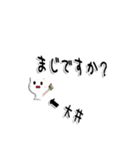 ★大井さん専用★(大井一択)(個別スタンプ:40)