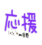 ★浜野さん専用★(個別スタンプ:05)