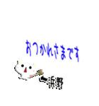 ★浜野さん専用★(個別スタンプ:17)