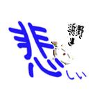 ★浜野さん専用★(個別スタンプ:23)