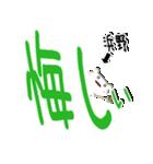 ★浜野さん専用★(個別スタンプ:24)