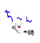 ★浜野さん専用★(個別スタンプ:25)
