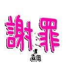 ★森岡さん専用★(盛岡一択)(個別スタンプ:11)
