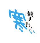 ★森岡さん専用★(盛岡一択)(個別スタンプ:22)