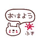 ★ふ・き・ち・ゃ・ん★(個別スタンプ:1)