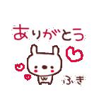 ★ふ・き・ち・ゃ・ん★(個別スタンプ:2)