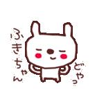 ★ふ・き・ち・ゃ・ん★(個別スタンプ:7)
