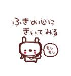★ふ・き・ち・ゃ・ん★(個別スタンプ:13)