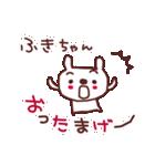 ★ふ・き・ち・ゃ・ん★(個別スタンプ:18)