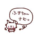 ★ふ・き・ち・ゃ・ん★(個別スタンプ:19)