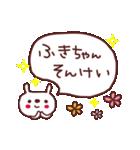 ★ふ・き・ち・ゃ・ん★(個別スタンプ:24)